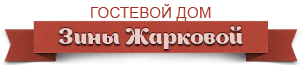 Гостевой дом Зины Жарковой г. Севастополь